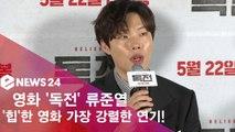 ′독전′ 류준열,  힙한 영화 강렬한 변신 ′조진웅에게 많이 배웠다′