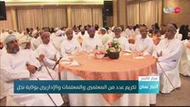 تكريم عدد من المعلمين والمعلمات والإداريين بولاية نخل