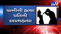 Man committed suicide, confessed in suicide note that he killed his wife, Karjat- Tv9