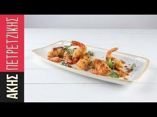 Γαρίδες κανταΐφι με γλυκόξινη σάλτσα | Kitchen Lab by Akis Petretzikis