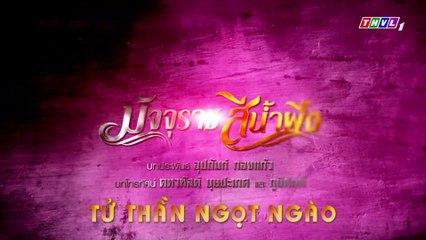 Tử Thần Ngọt Ngào Tập 9 Phim Thái Lan Lồng Tiếng