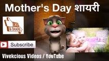 Happy mothers day 2018, mothers day shayari 2018, mothers day heart touching shayari video, mother day video, mothers day wishes, mothers day 2018,