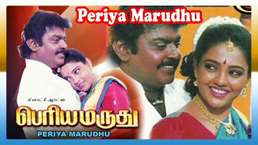 Periya Marudhu   Full Tamil Movies   Classic & New   Vijayakanth,Ranjitha, Pragathi