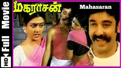 Maharasan | Full Tamil Movies | Classic & New