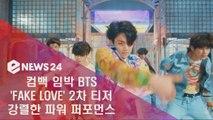 컴백 임박 BTS 'FAKE LOVE' 2차 티저, 강렬 파워 퍼포먼스