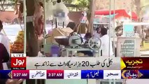 Ch Ghulam Telling How Pmln Federal Minister Threatening People