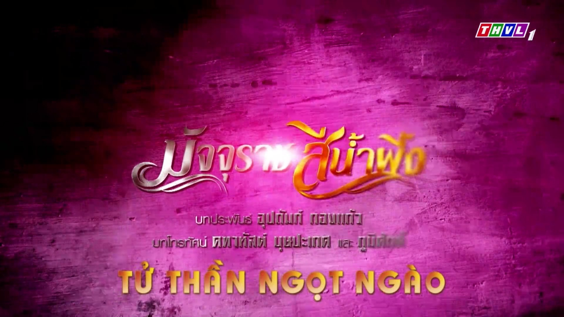 Tử Thần Ngọt Ngào Tập 11 Phim Thái Lan Lồng Tiếng Video Dailymotion