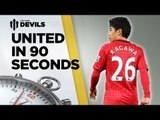 Cesc Fabregas - To Luka Modric?   Manchester United News In 90 Seconds!   DEVILS