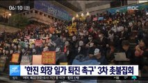 '한진 회장 일가 퇴진 촉구' 3차 촛불집회