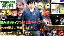 【グラブ型付け比較】久保田スラッガー 軟式少年用グラブ KSG-J4を徹底比較【当て捕り?掴み捕り】