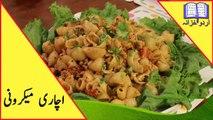 Achari Macroni Recipe in Urdu - Achari Macaroni Cooking Recipe in urdu Language
