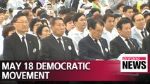 S. Korean gov't commemorates 38th anniversary of May 18th Democractic Movement in Gwangju