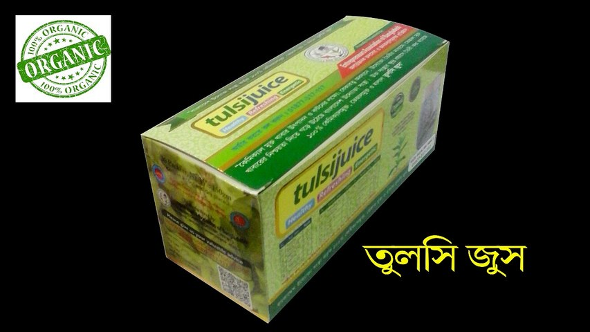 Tulsi Juice I Ramadan Offers Price 200 Tk I For Order 01729-269-310