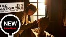 許嵩 Vae Xu【老古董】HD 高清官方完整版 MV