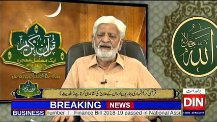 Ramzan Special on Din News - 20th May 2018