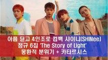아픔 딛고 4인조로 컴백 샤이니(SHINee) 신곡 '데리러 가' 티저, 몽환적 분위기