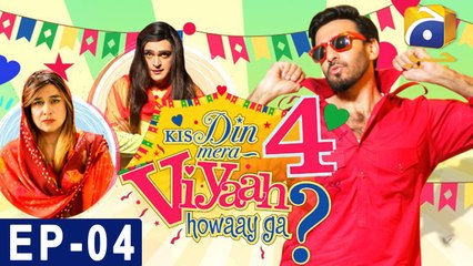 Kis Din Mera Viyah Howega - Season 4 - Episode 4 | HAR PAL GEO