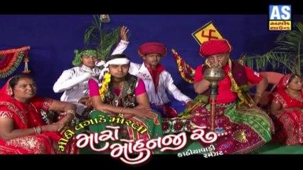 Mari Sona Ni Lakdi Ranejane || Maro Mohanji Re || Kathiyavadi Ramzat || Latest Gujarati Lok Geet