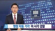 '체포동의안' 부결로 구속영장 자동 기각…檢, 대응 고심