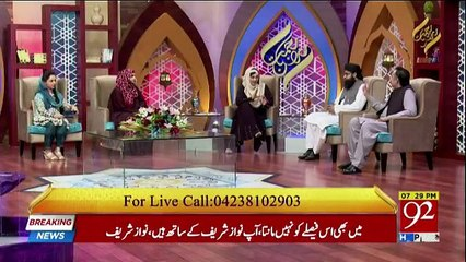 Rehmat-e-Ramzan on 92 News - 21st May 2018