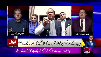 Tajzia Sami Ibrahim Kay Sath - 21st May 2018