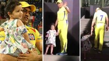 IPL 2018: MS Dhoni Gets EMOTIONAL with Ziva Dhoni while leaving Pune Dressing room । वनइंडिया हिंदी