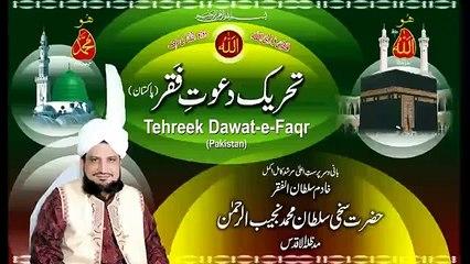Sultan ul Faqr Tv - Kalam e Bahoo - Dil Darya Samandron Dhonge Kon dilaan deeyan