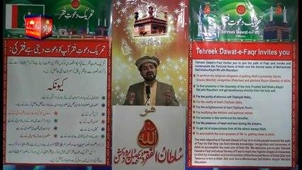 Sultan ul Faqr Tv - Kalam e Bahoo - Jo Dam Ghafil So Dam Kafir Saano Murshad Aeh