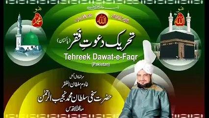 Sultan ul Faqr Tv - Kalam e Bahoo - Zahid Zuhd karaande Thakke, Roze, Nafal, Nam