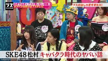 SKE48・松村香織がHの話を告白! キャバクラ時代のお客さんと…「変な恋の話」に騒然|おぎやはぎの「ブス」テレビ#68 サブカルはブスのユートピア