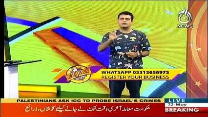 Ezi Jeet on Aaj News (Part - 1) - 22nd May 2018
