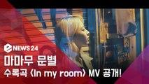 마마무 문별, SELFISH MV 122만 돌파에 수록곡  MV 공개!