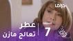 عطر الروح - الحلقة 7 - عطر تعالج مازن على طريقتها الخاصة
