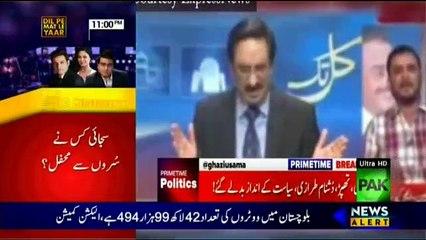 Primetime Politics with Usama Ghazi - 23rd May 2018