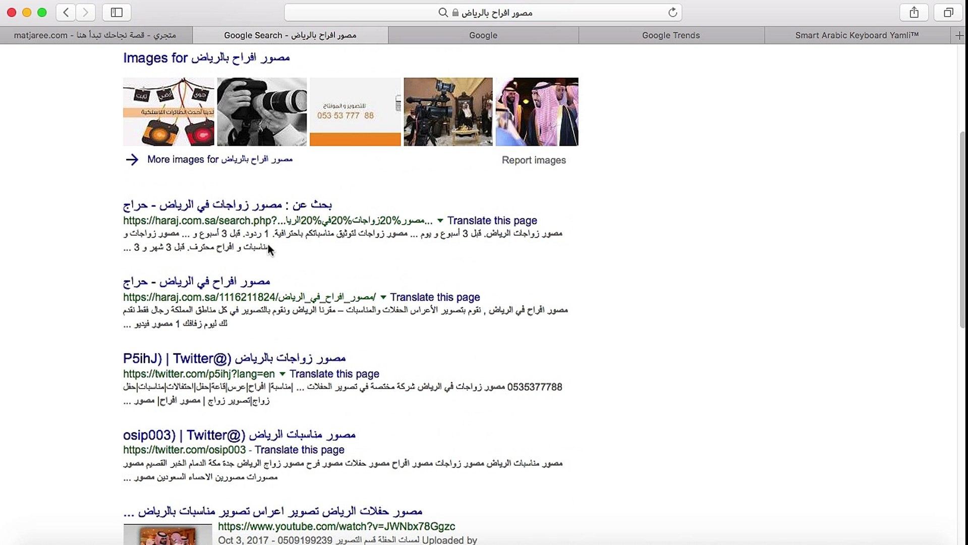 كيفية ربح المال من الانترنت عن طريق إستخدم أداة جوجل لبحث الكلمات المفتاحية
