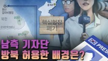[자막뉴스] 북한, 南기자단 방북 전격 허용…배경은