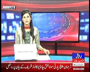 Roze Headline 1 PM 24th May 2018 Roze News
