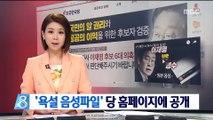 자유한국당, 이재명 '욕설 음성파일' 당 홈페이지에 공개
