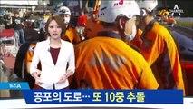 트레일러 '쾅'…부산 '공포의 도로'서 10중 추돌
