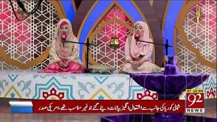 Rehmat-e-Ramzan on 92 News - 24th May 2018