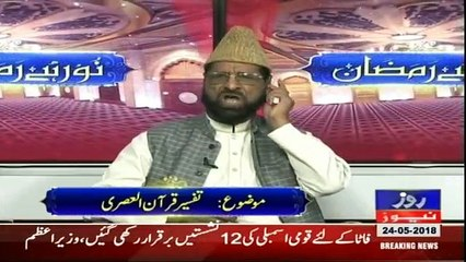 Roz-e-Roshan on Roze News - 24th May 2018