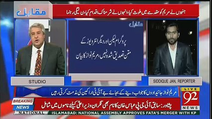 What Happened In The Court When Snake Was Spotted There-Tells Siddiq Jan