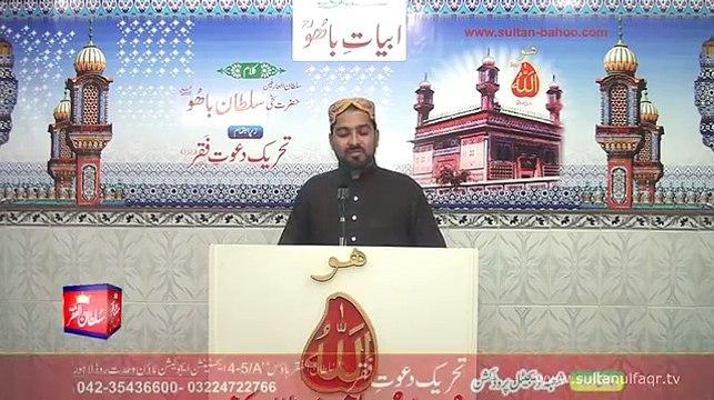 Abyat e Bahoo and Kalam e Bahoo by Sultan ul Arifeen Hazrat Sakhi Sultan Bahoo ( (4)