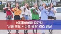 아이들(I-DLE) 샤방샤방 출근길 '미모 + 몸매' 대박