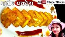 Paneer Pakora - Paneer ke Pakode - Paneer Pakora recipe in Hindi - Paneer Pakora Banane ki Vidhi