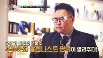 [예고] 주류 문화 칼럼니스트 명욱의 술맛나는 '술' 이야기!
