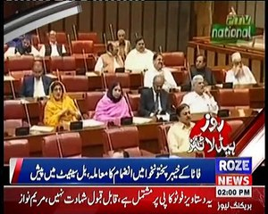 Roze Headline 2 PM 25th May 2018 Roze News