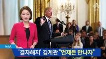 """김정은, 김계관 내세워 """"美와 언제든 만날 용의"""""""