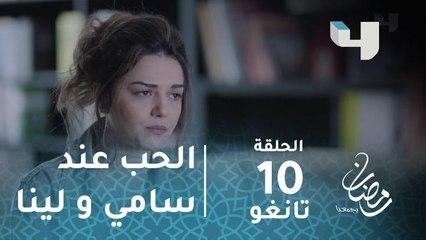 c5ee959398d14 مسلسل تانغو - الحلقة 10 - رغم الخيانة.. هذا تعريف سامي ولينا للحب   رمضان يجمعنا