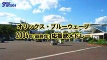 【最終年】ブルーウェーブ2004応援歌メドレー